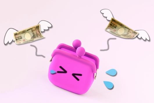 家計が赤字になる3つの原因&家計の赤字を改善する3つの方法