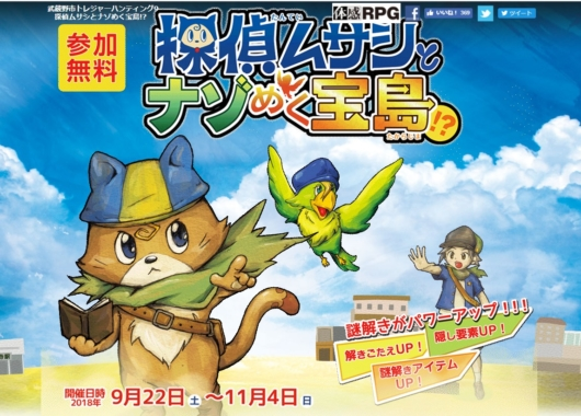 【感想】第9回武蔵野市トレジャーハンティングに行ってきた!