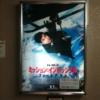 初めて一人で映画鑑賞『ミッション:インポッシブル/フォールアウト』