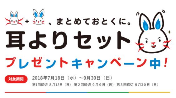 TEPCOから耳よりプレゼントキャンペーンの案内が来た。