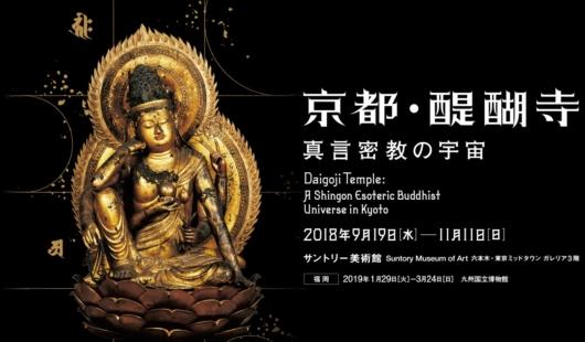 京都・醍醐寺展真言密教の宇宙
