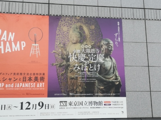 【感想】京都 大報恩寺 快慶・定慶のみほとけに行ってきた!