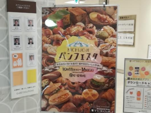東急吉祥寺店のパンフェスタに行ってきた!