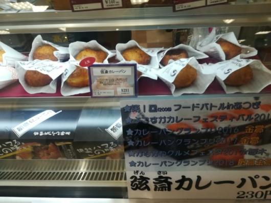平塚にある高久製パンの弦斎カレーパン