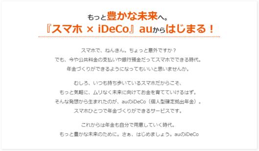 KDDI、スマホで年金を運用できる「au の iDeCo」を発表