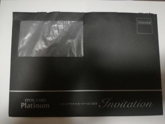 エポスプラチナカードのインビテーションが来ても申し込まない理由