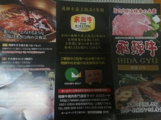 岐阜県池田町のふるさと納税飛騨牛その1