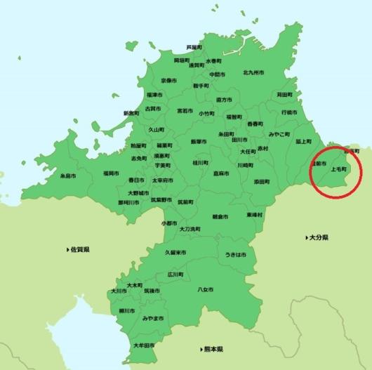 福岡県上毛町