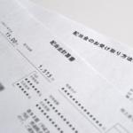 インカムゲインとは?配当金生活に必要な資金はどれくらい?
