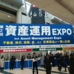 資産運用EXPOのつみたてNISAセミナーで積立投資の極意を学んできた