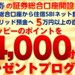 【期間限定】SBI証券の口座開設で4000円分のポイントをもらえる