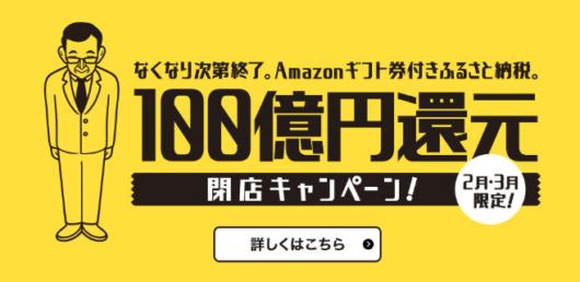 泉佐野市100億円還元閉店キャンペーン