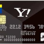 Yahoo! Japanカードの発行&利用で最大14000円もらえる裏技