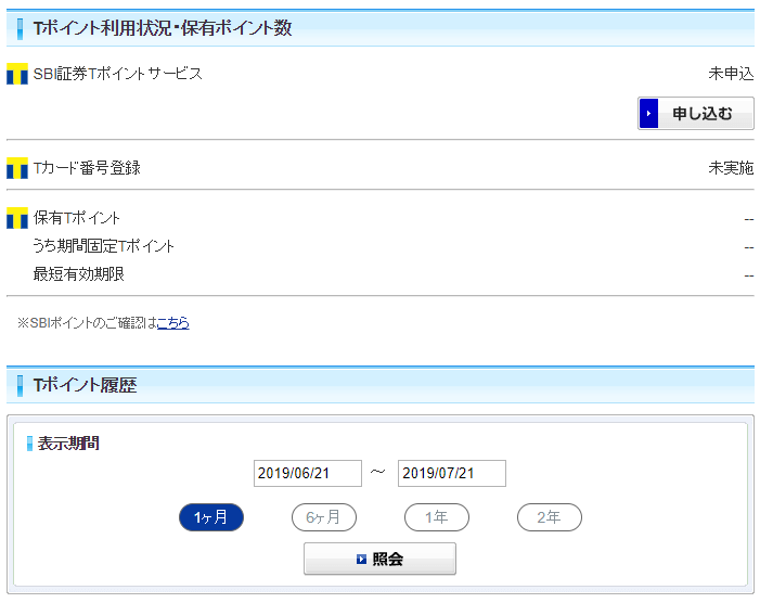 Tポイント利用状況・保有ポイント数 (1)