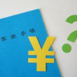 東洋経済の「変わる老後設計 年金大激震!」を読む