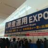 2020年も東京ビッグサイトの資産運用EXPOに行ってきました!