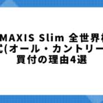 eMAXIS Slim 全世界株式(オール・カントリー)買付の理由4選