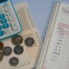 貯金の秘密は先月の家賃以外の支出が65,246円だった事実が語る